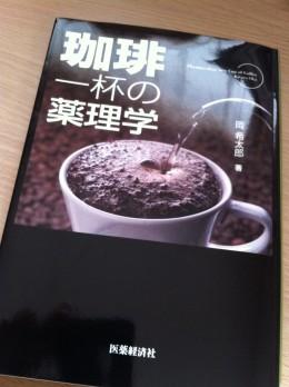 コーヒーの薬効