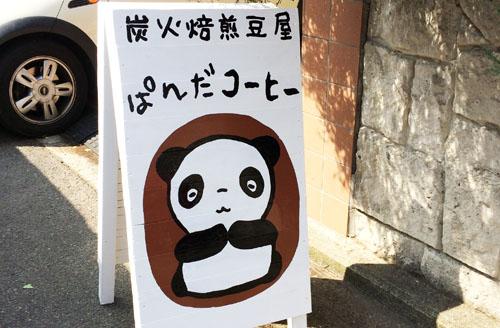 炭火焙煎豆屋ぱんだコーヒー看板