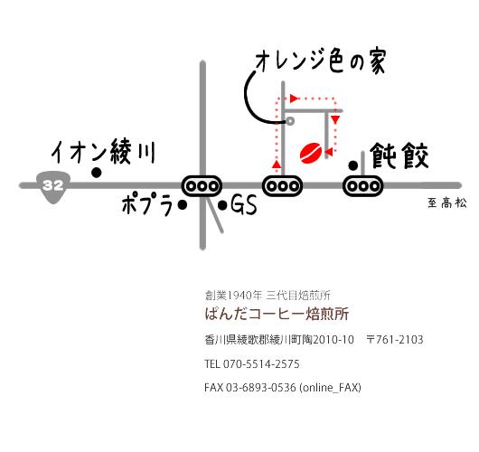 バンダコーヒーアクセスマップ綾川町