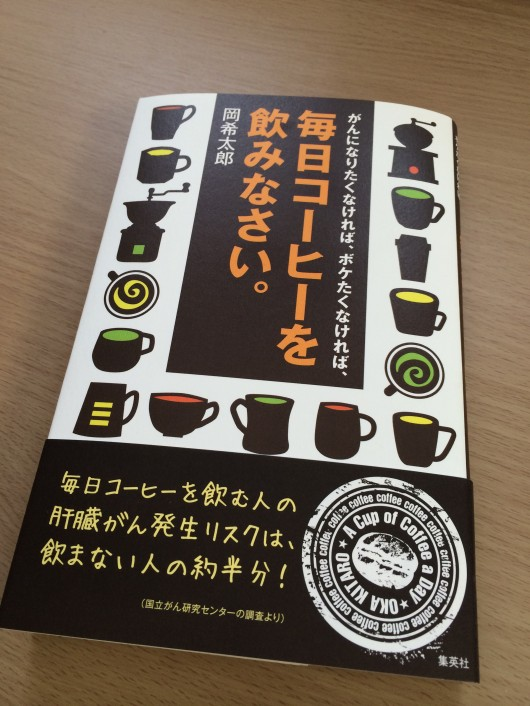 がんになりたくなければ、ボケたくなければ、毎日コーヒーを飲みなさい。