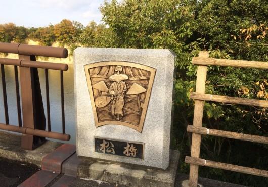 綾川自転車道松橋