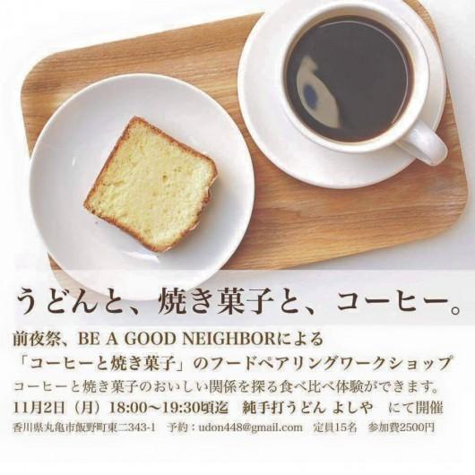 うどんと焼き菓子とコーヒー