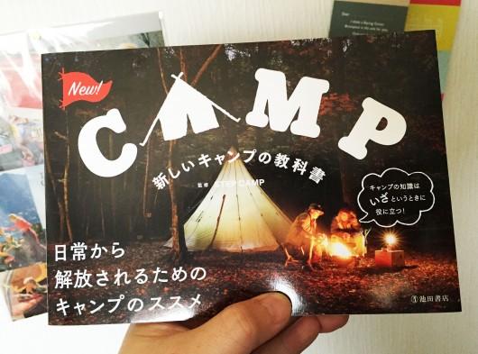 キャンプの教科書