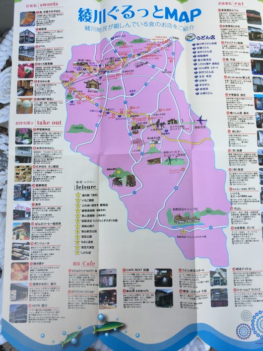 綾川町地図