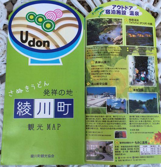 綾川町観光マップ