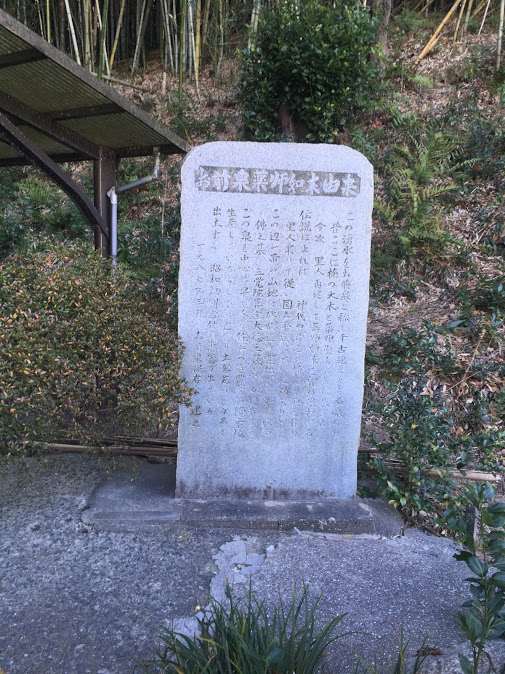 お前泉の碑