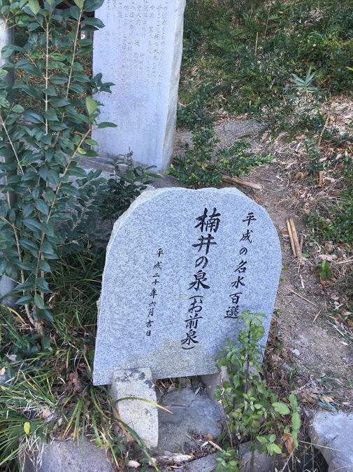 楠井の泉の碑
