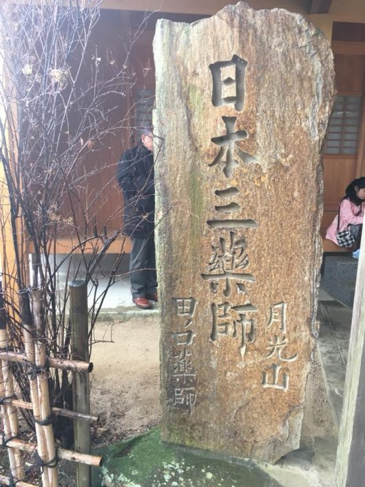 日本三薬師