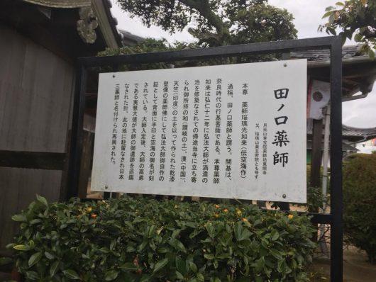 田ノ口薬師