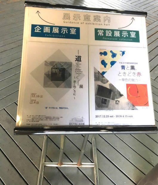 塩江美術館展示