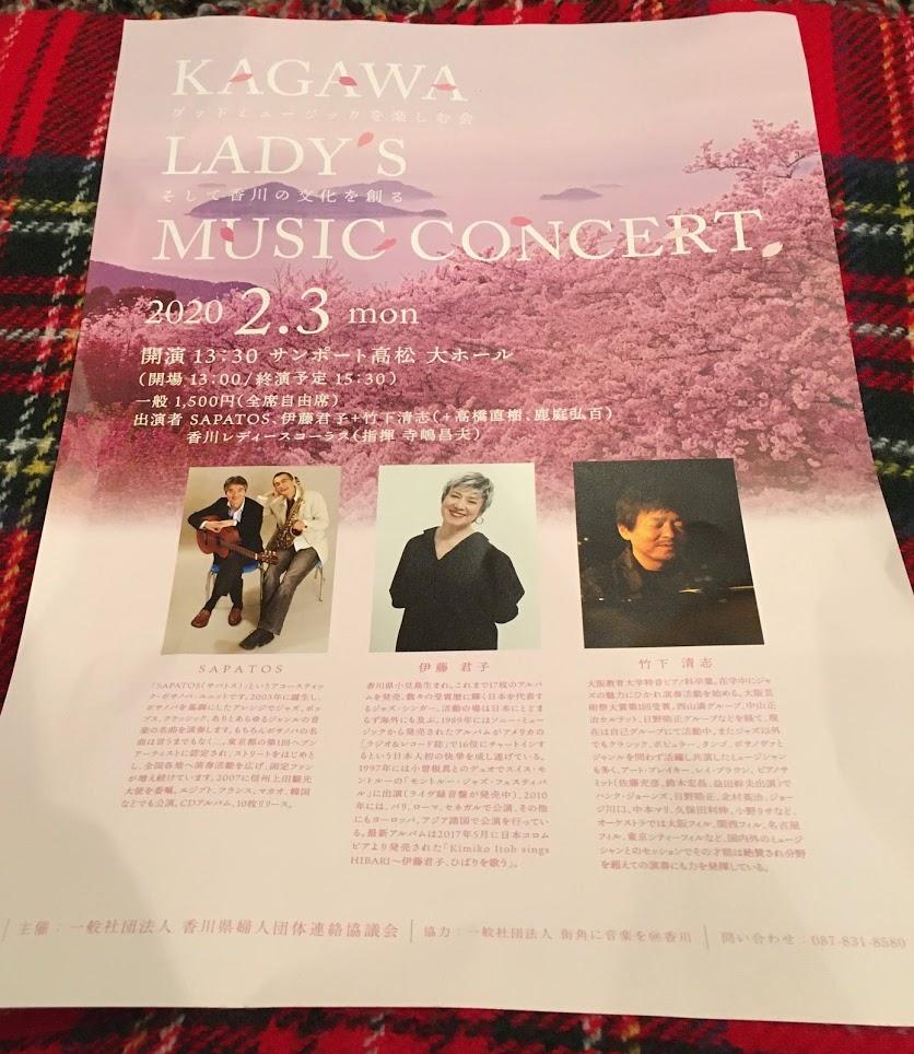 香川レディースミュージックコンサート