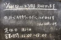 ぱんだコーヒーのお知らせ黒板