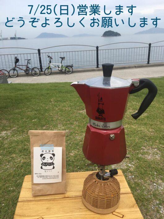 宇多津町臨海公園にサイクリング アウトドアコーヒー