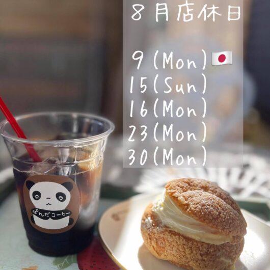アイスコーヒーとシュークリーム